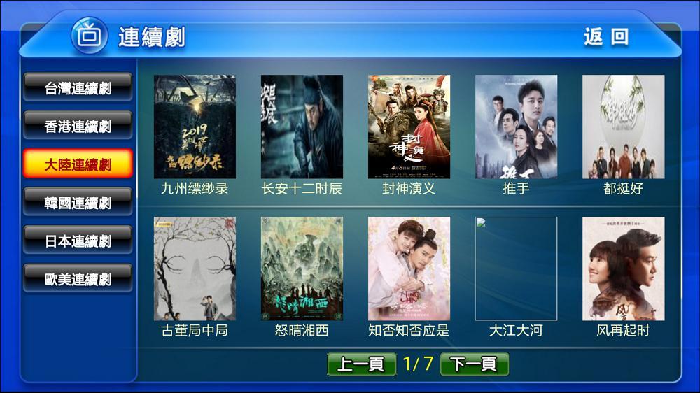 乐TV去权限版 直播+电影+电视剧-第4张图片-分享者 - 优质精品软件、互联网资源分享