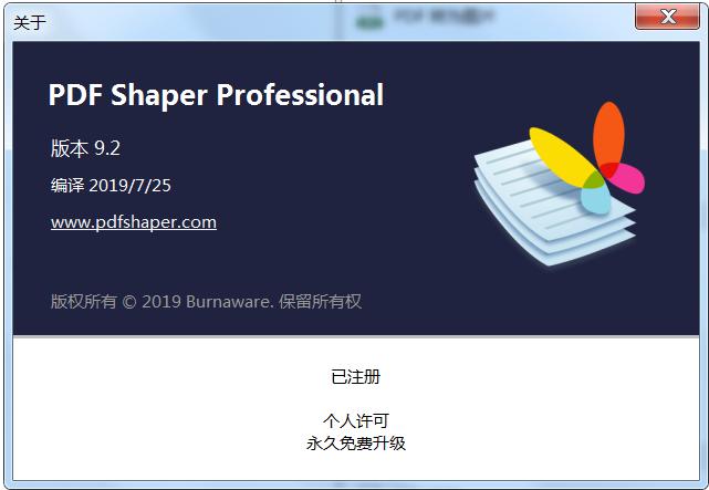 PDF Shaper Professionalv10.2中文破解版 PDF编辑软件-第2张图片-分享者 - 优质精品软件、互联网资源分享