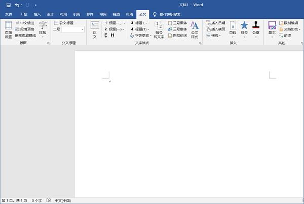 小恐龙公文排版助手 v1.0 免费版-第1张图片-分享者 - 优质精品软件、互联网资源分享