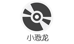小恐龙公文排版助手 v1.0 免费版