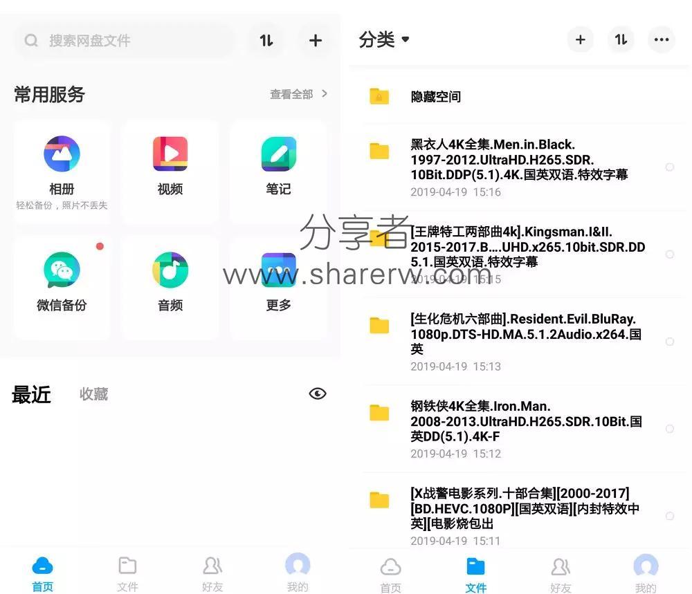 百度网盘无限制SVIP iOS+安卓-第2张图片-分享者 - 优质精品软件、互联网资源分享