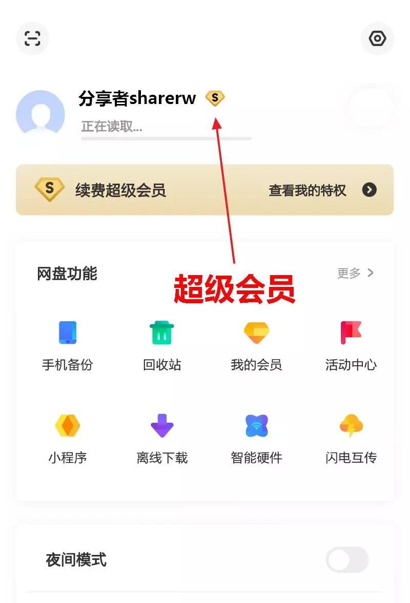 百度网盘无限制SVIP iOS+安卓-第3张图片-分享者 - 优质精品软件、互联网资源分享