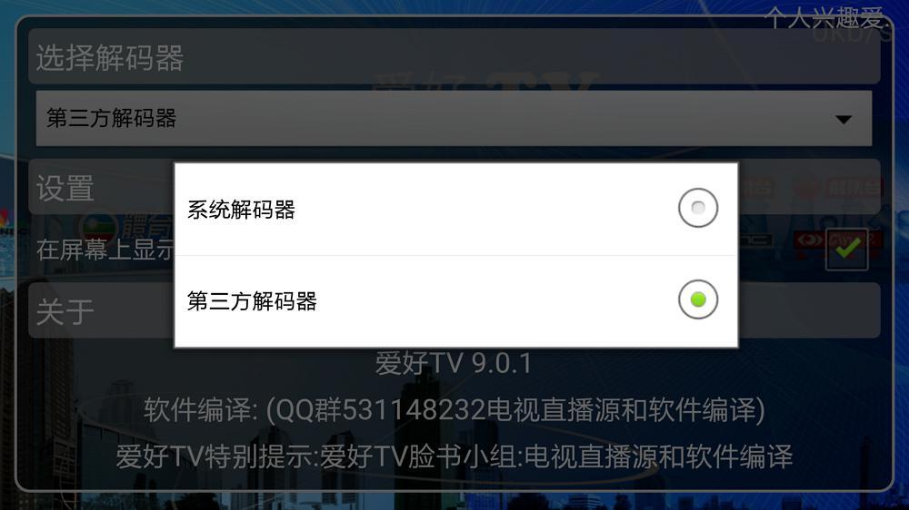 爱好TV9.0.1修复版 你想看的港澳台它都有-第1张图片-分享者 - 优质精品软件、互联网资源分享