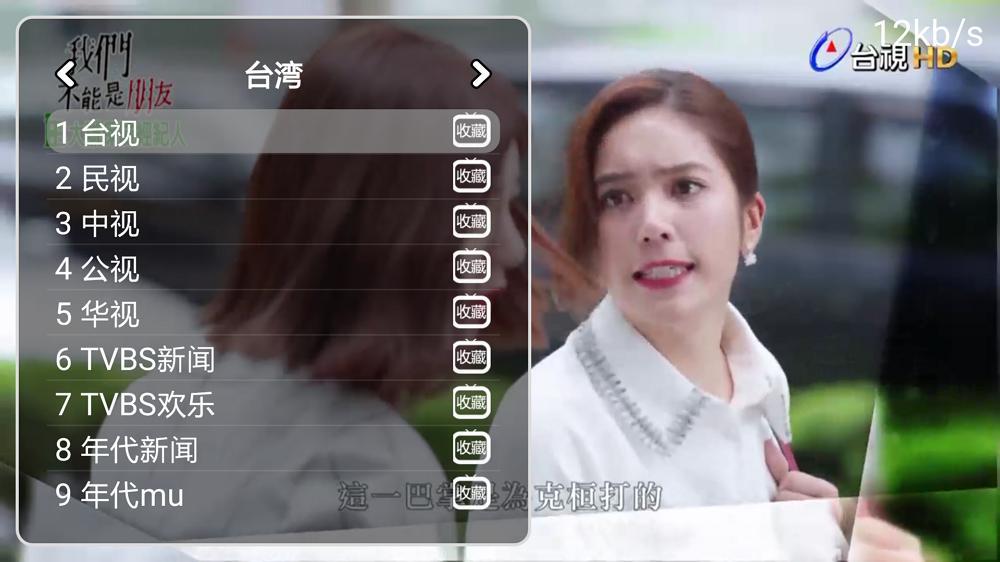 爱好TV9.0.1修复版 你想看的港澳台它都有-第2张图片-分享者 - 优质精品软件、互联网资源分享