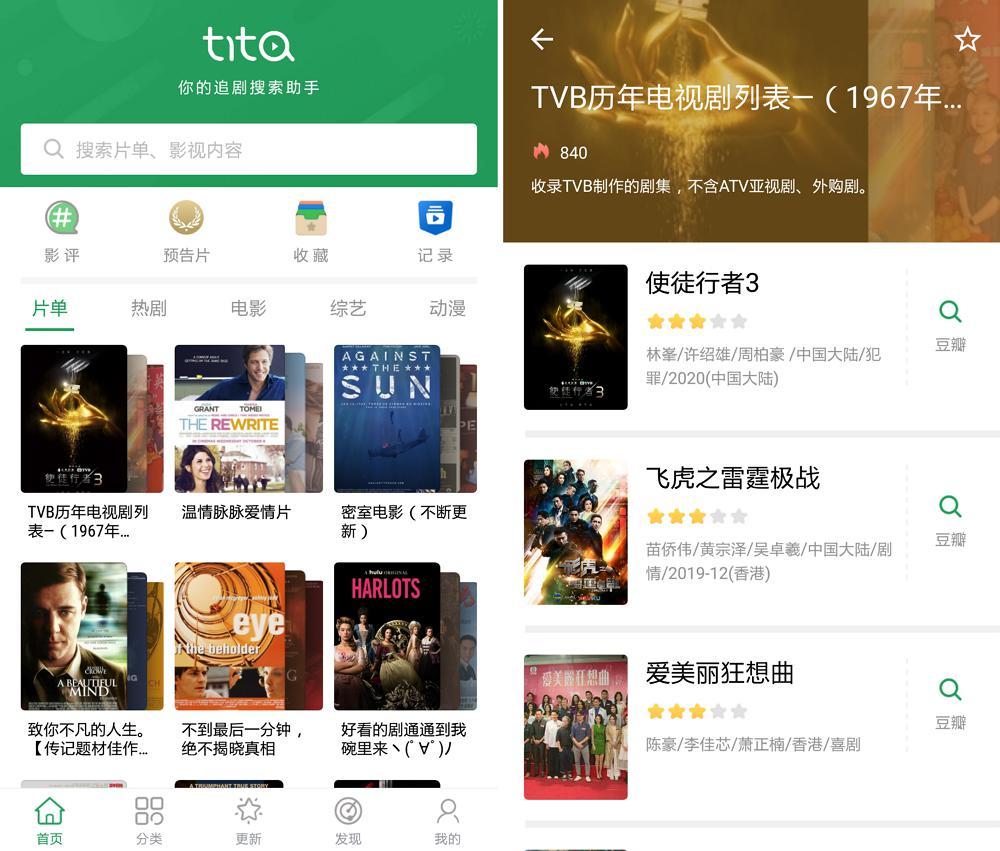 tita搜索 v2.6.2 全网资源一手抓-第1张图片-分享者 - 优质精品软件、互联网资源分享