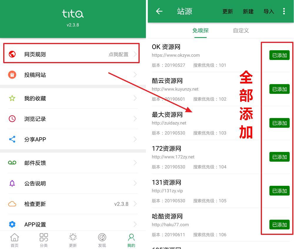 tita搜索 v2.6.2 全网资源一手抓-第2张图片-分享者 - 优质精品软件、互联网资源分享