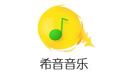希音音乐 v3.3 安卓无损音乐下载器