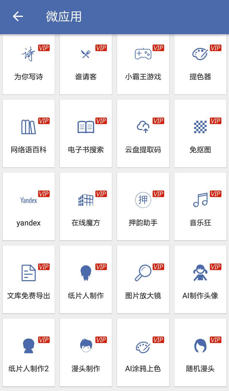 搜图神器VIP版 超牛壁纸软件-第6张图片-分享者 - 优质精品软件、互联网资源分享