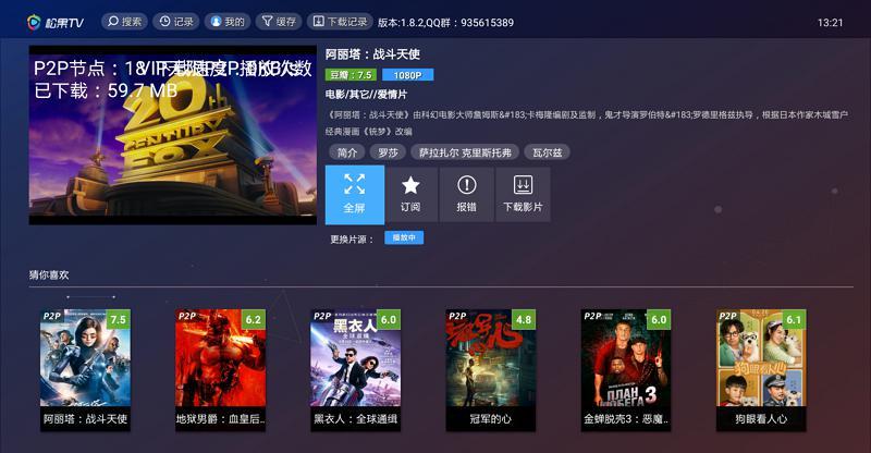 松果TV v1.8.5 无限制版 不一样的点播软件-第3张图片-分享者 - 优质精品软件、互联网资源分享