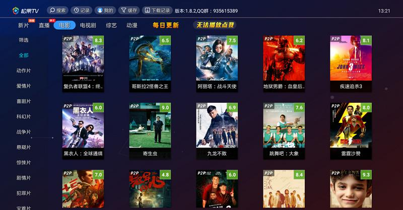 松果TV v1.8.5 无限制版 不一样的点播软件-第1张图片-分享者 - 优质精品软件、互联网资源分享
