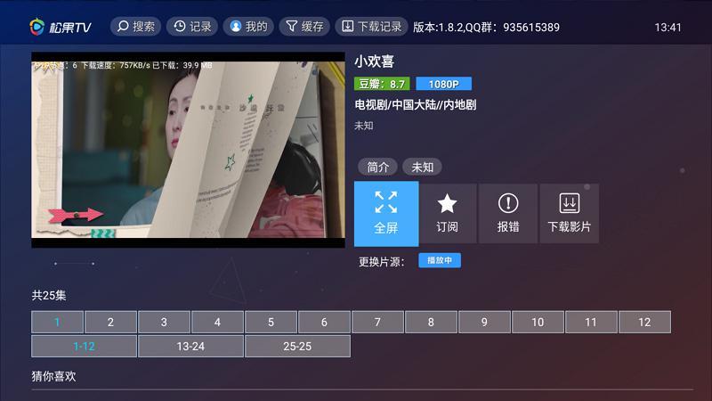 松果TV v1.8.5 无限制版 不一样的点播软件-第5张图片-分享者 - 优质精品软件、互联网资源分享