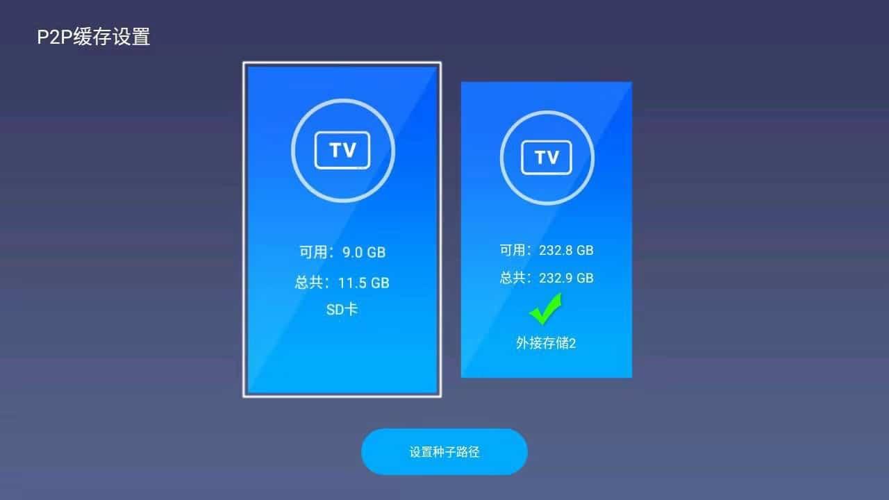 松果TV v1.8.5 无限制版 不一样的点播软件-第8张图片-分享者 - 优质精品软件、互联网资源分享
