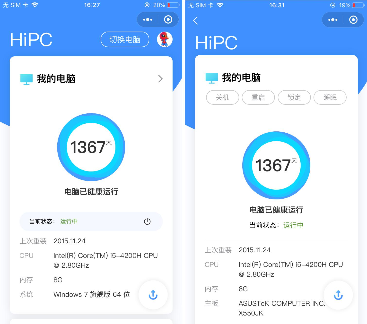 HiPC 4.0.4.81 让你的微信远程控制、监视电脑插图