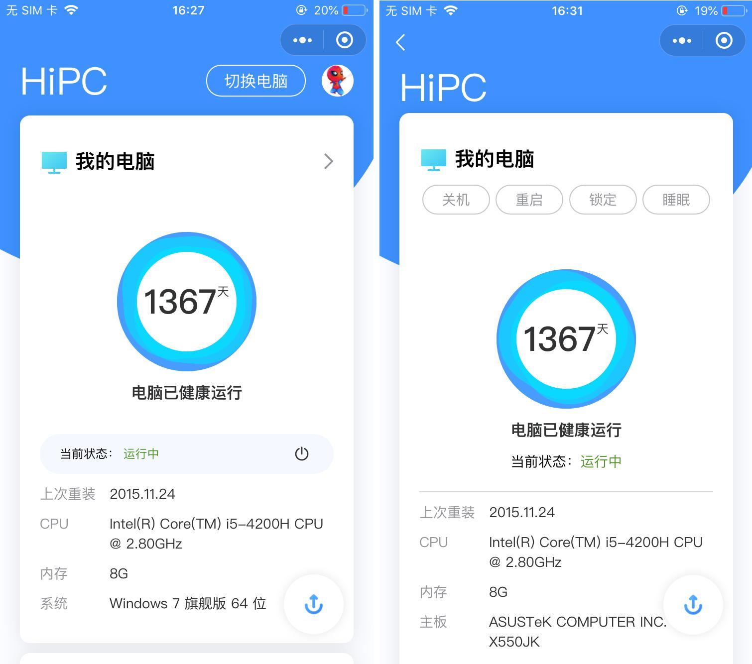 HiPC 4.0.4.81 让你的微信远程控制、监视电脑-第1张图片-分享者 - 优质精品软件、互联网资源分享