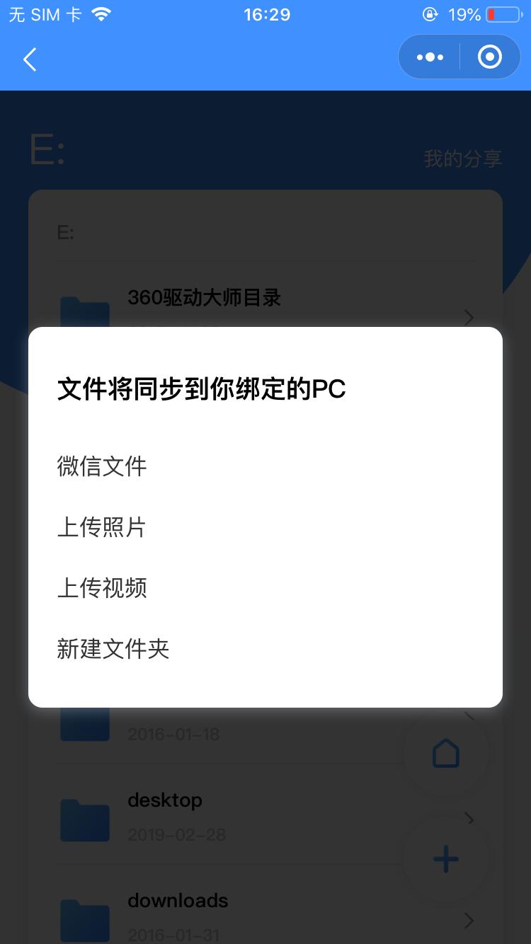 HiPC 4.0.4.81 让你的微信远程控制、监视电脑-第4张图片-分享者 - 优质精品软件、互联网资源分享