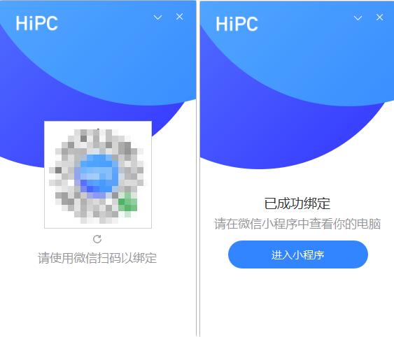 HiPC 4.0.4.81 让你的微信远程控制、监视电脑-第2张图片-分享者 - 优质精品软件、互联网资源分享