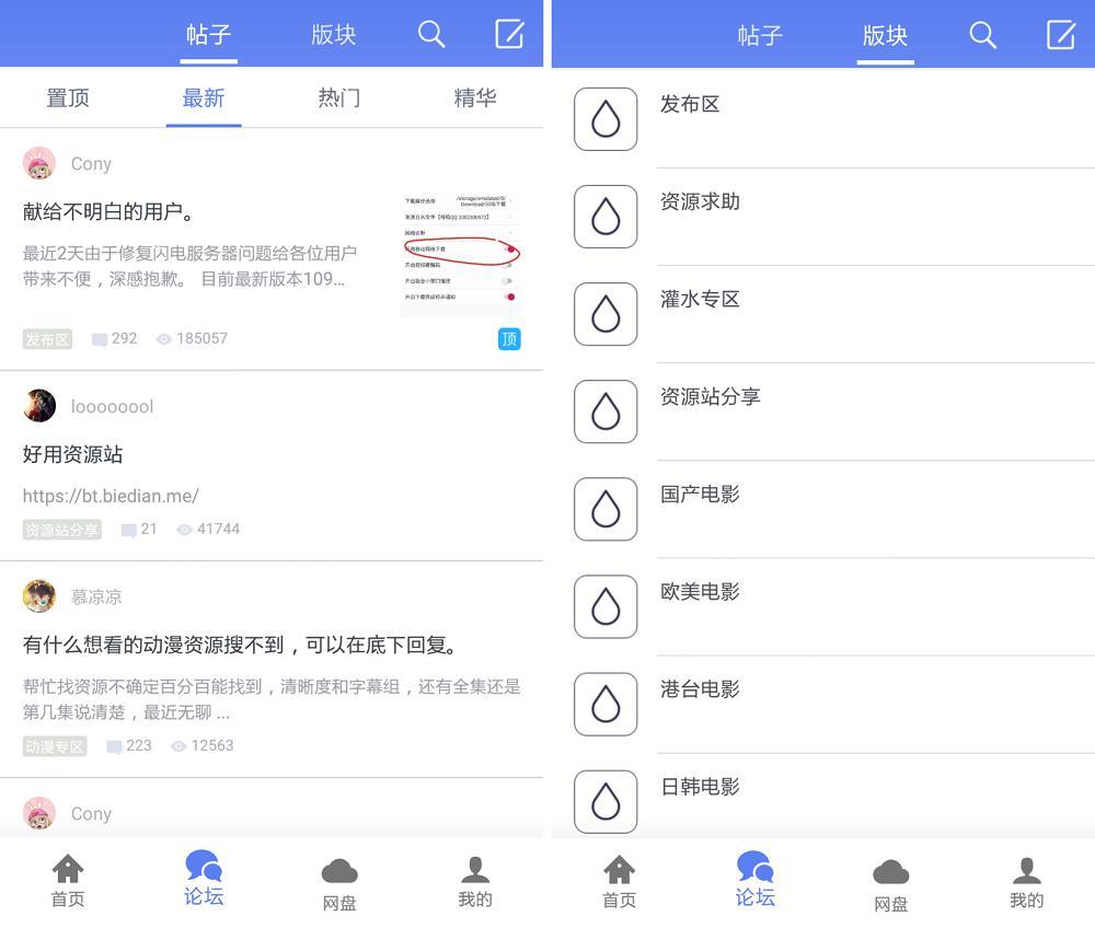 闪电下载 1.2.3.4 VIP版 万能下载神器,边下边播,可投屏-第4张图片-分享者 - 优质精品软件、互联网资源分享