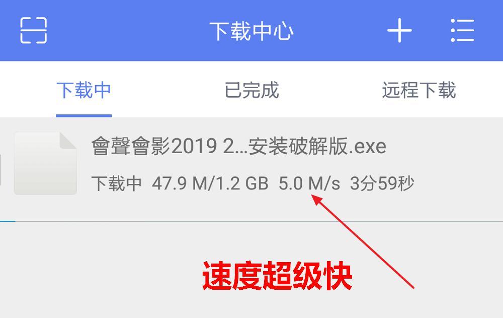 闪电下载 1.2.3.4 VIP版 万能下载神器,边下边播,可投屏-第3张图片-分享者 - 优质精品软件、互联网资源分享