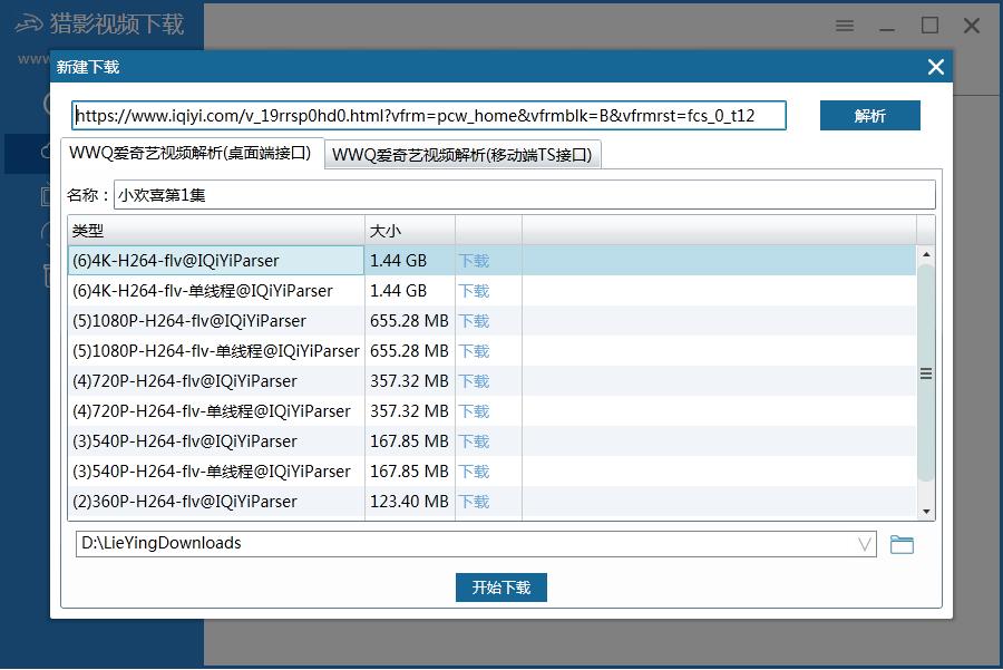 猎影下载器增强优化版 全网在线视频一键下载-第4张图片-分享者 - 优质精品软件、互联网资源分享