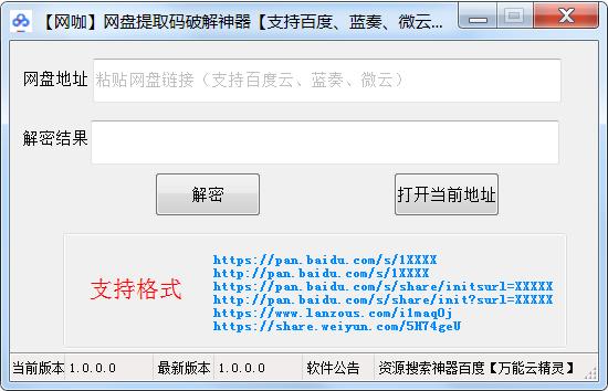 网咖 网盘密码破解神器-第1张图片-分享者 - 优质精品软件、互联网资源分享
