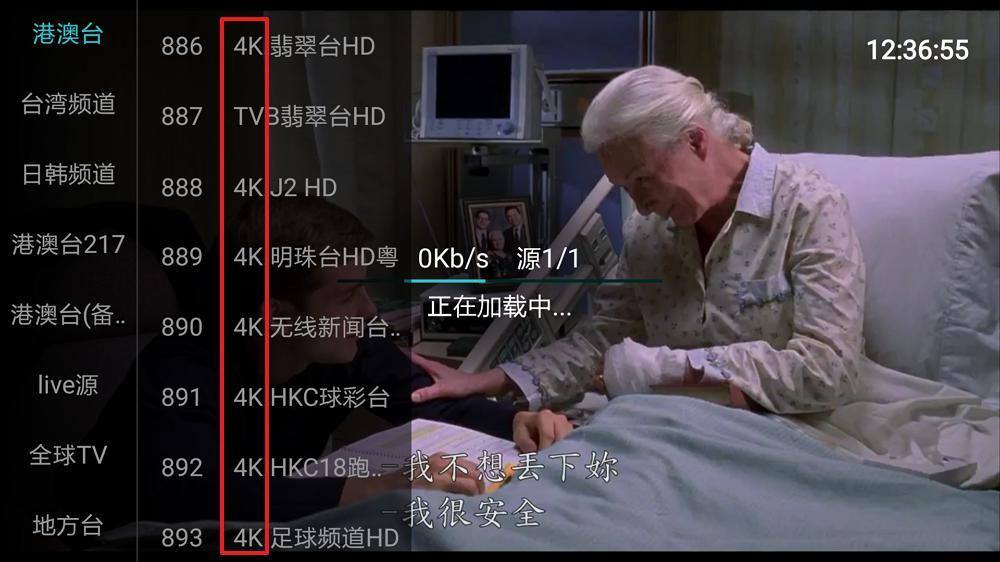网络电视TV v8.1 台多还支持点播-第7张图片-分享者 - 优质精品软件、互联网资源分享