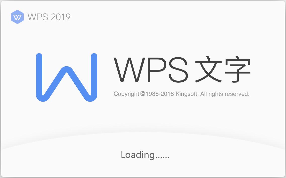 WPS Office 2019 v11.8.2.8697专业增强版|附激活码-第3张图片-分享者 - 优质精品软件、互联网资源分享