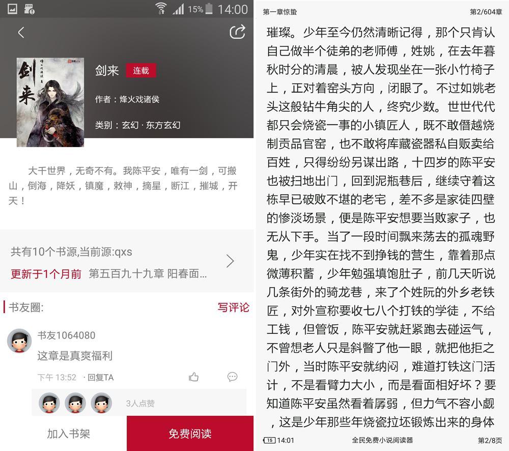 疯狂阅读 VIP的体验 iOS+安卓-第4张图片-分享者 - 优质精品软件、互联网资源分享