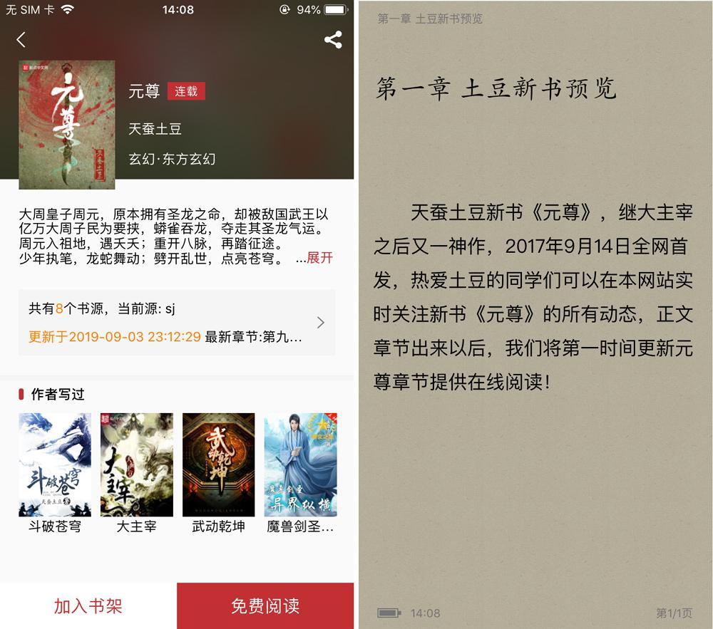 疯狂阅读 VIP的体验 iOS+安卓-第5张图片-分享者 - 优质精品软件、互联网资源分享