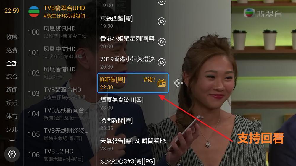 最强!超越新快的盒子软件,点播+直播 IPTV-第3张图片-分享者 - 优质精品软件、互联网资源分享