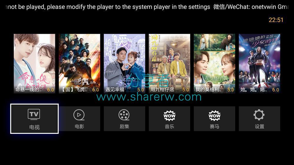 最强!超越新快的盒子软件,点播+直播 IPTV-第1张图片-分享者 - 优质精品软件、互联网资源分享