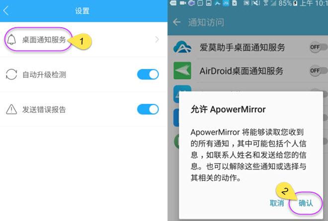 安卓/苹果投屏工具 Apowersoft ApowerMirror 1.4.6 中文破-第4张图片-分享者 - 优质精品软件、互联网资源分享
