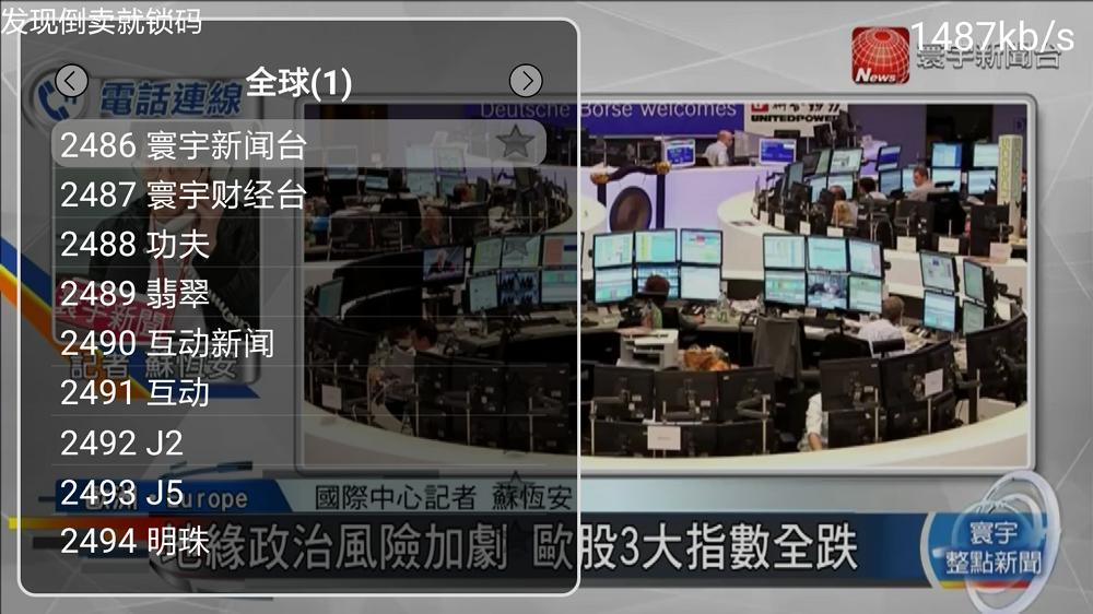 新全球TV 解锁隐藏频道-第4张图片-分享者 - 优质精品软件、互联网资源分享