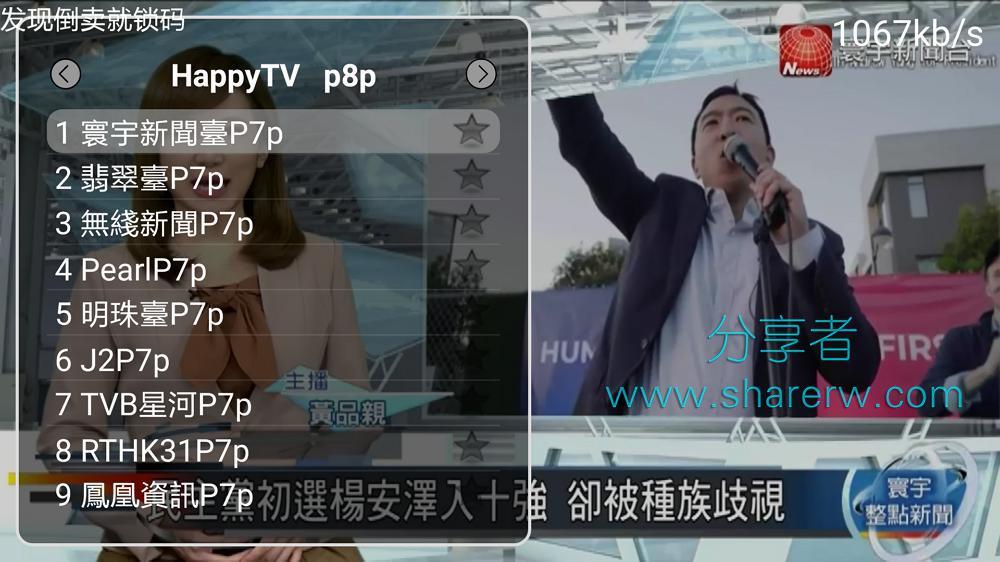 新全球TV 解锁隐藏频道-第2张图片-分享者 - 优质精品软件、互联网资源分享