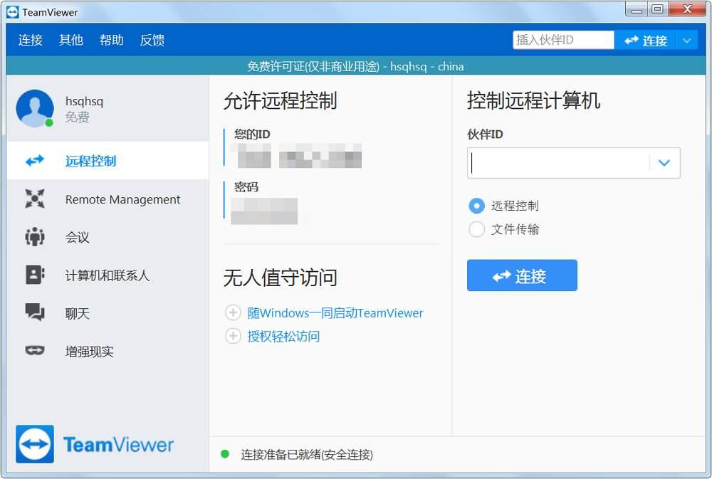 远程软件 TeamViewer v14.6.4835 官方中文免费版-第1张图片-分享者 - 优质精品软件、互联网资源分享