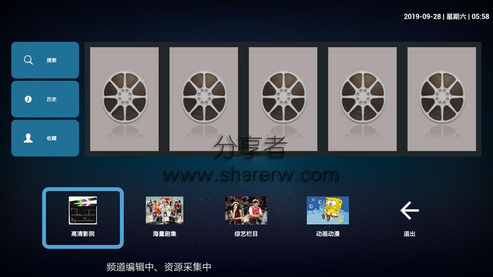 盒子点播+直播!爱好TV双星版-第3张图片-分享者 - 优质精品软件、互联网资源分享