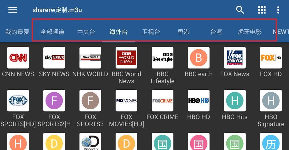 炸!IPTV Pro,打造个人专属盒子软件-第10张图片-分享者 - 优质精品软件、互联网资源分享