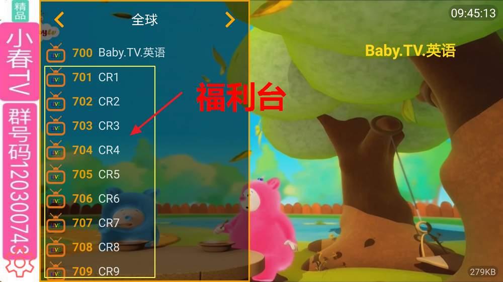 《小春TV 港台超级流畅,内含福利台》