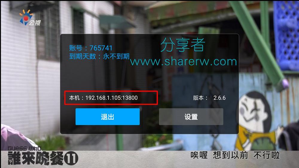 乐畅tv v2.8.9 再添一款良心盒子直播-第4张图片-分享者 - 优质精品软件、互联网资源分享
