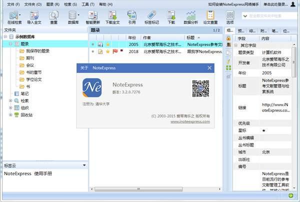 文献管理软件 NoteExpress v3.2.0.7350 已激活版-第1张图片-分享者 - 优质精品软件、互联网资源分享