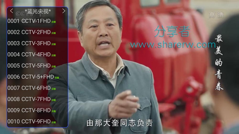 清爽蓝光电视 高画质,支持回看-第1张图片-分享者 - 优质精品软件、互联网资源分享