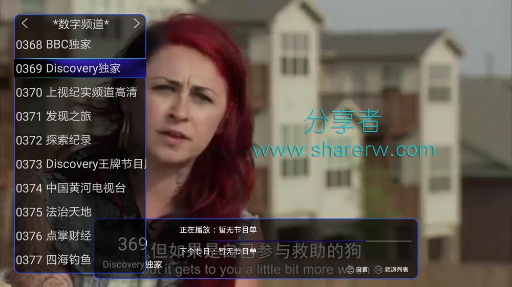 清爽蓝光电视 高画质,支持回看-第4张图片-分享者 - 优质精品软件、互联网资源分享