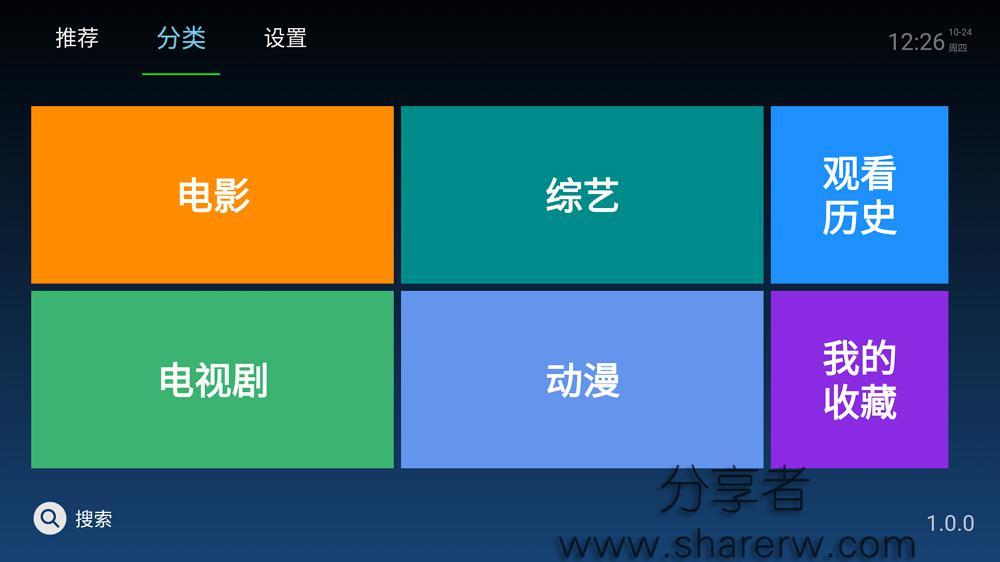 阿狸影视TV版 1.0.4 全新盒子,优质秒播-第2张图片-分享者 - 优质精品软件、互联网资源分享