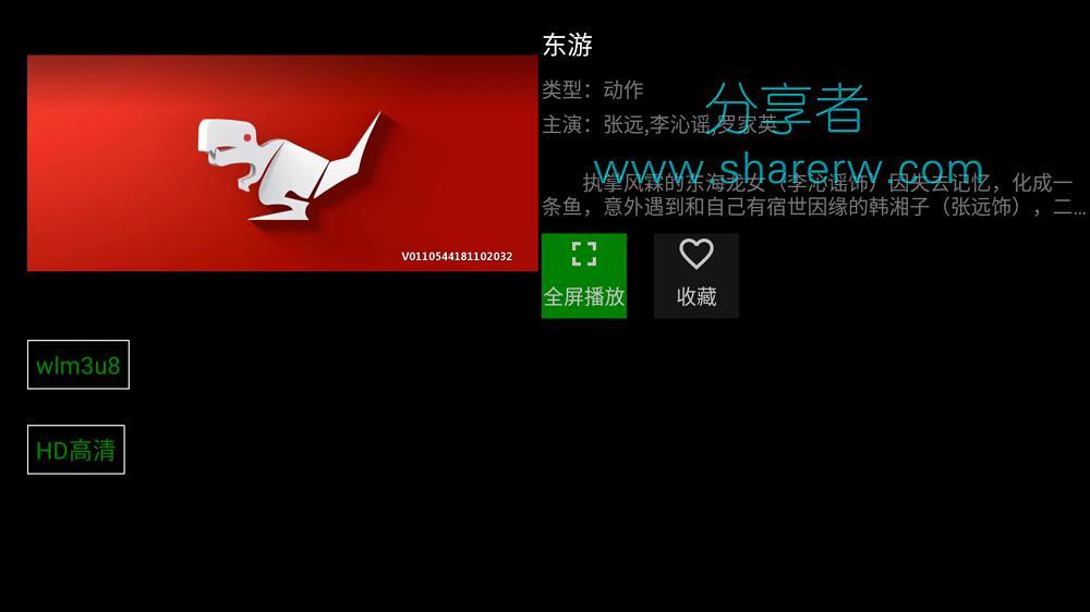 阿狸影视TV版 1.0.4 全新盒子,优质秒播-第6张图片-分享者 - 优质精品软件、互联网资源分享