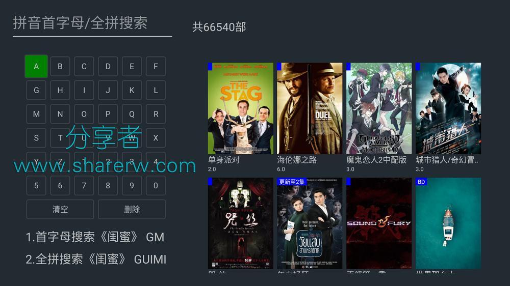 阿狸影视TV版 1.0.4 全新盒子,优质秒播-第8张图片-分享者 - 优质精品软件、互联网资源分享
