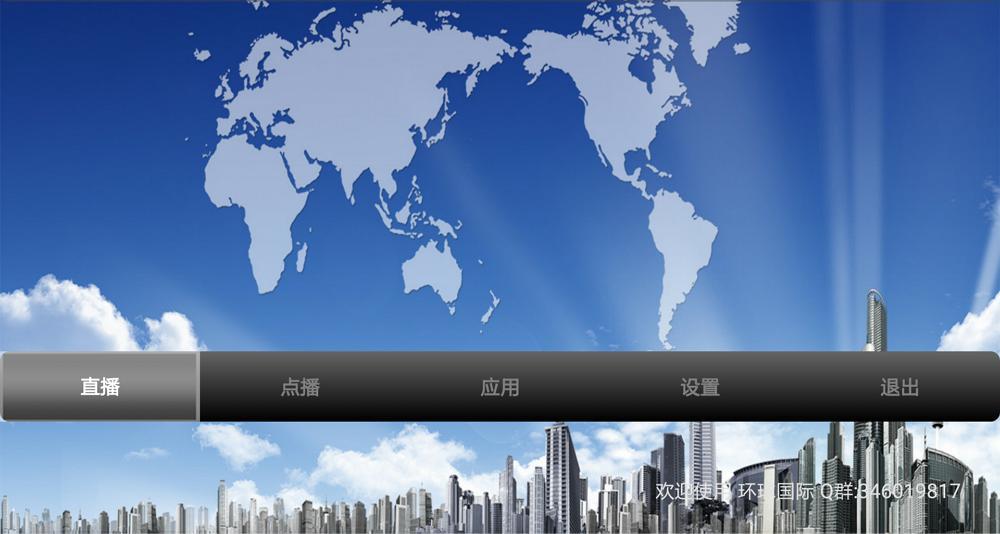 环球国际去密码版本-第1张图片-分享者 - 优质精品软件、互联网资源分享