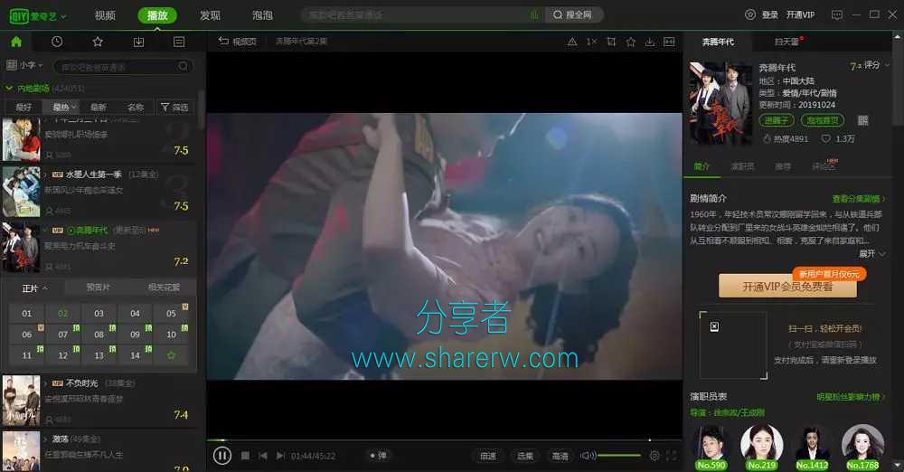 三大视频(优酷腾讯爱奇艺)无需VIP也能免广告-第6张图片-分享者 - 优质精品软件、互联网资源分享