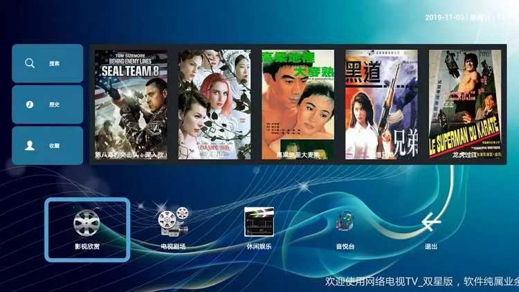 网络TV双星版 支持安卓9.0-第3张图片-分享者 - 优质精品软件、互联网资源分享