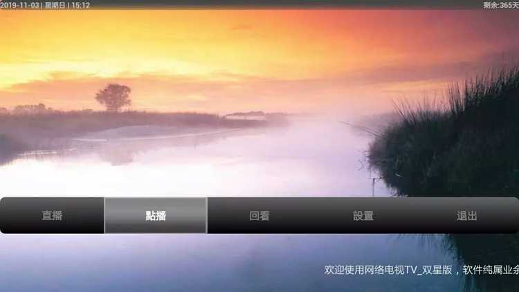 网络TV双星版 支持安卓9.0-第1张图片-分享者 - 优质精品软件、互联网资源分享