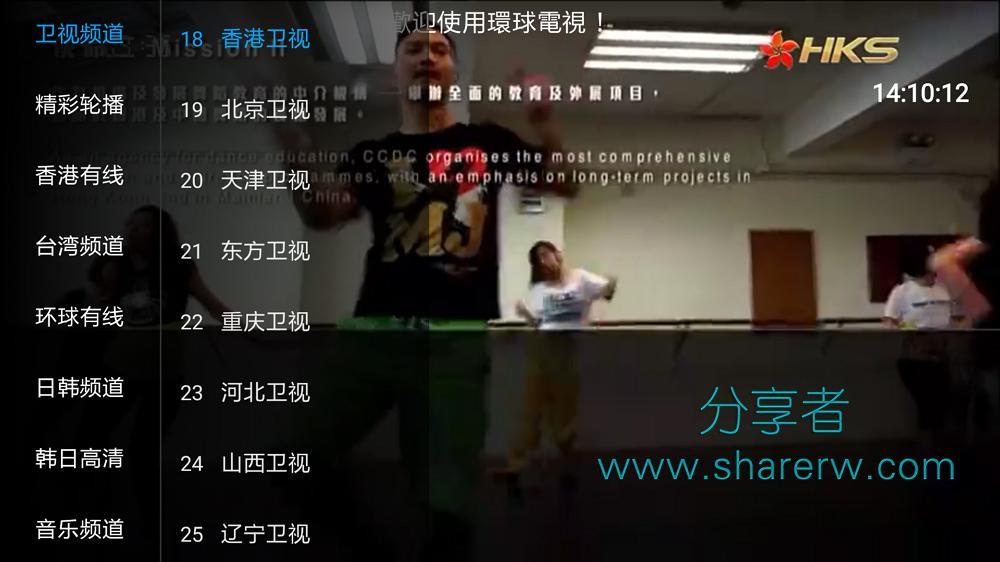 环球电视香港版-第2张图片-分享者 - 优质精品软件、互联网资源分享