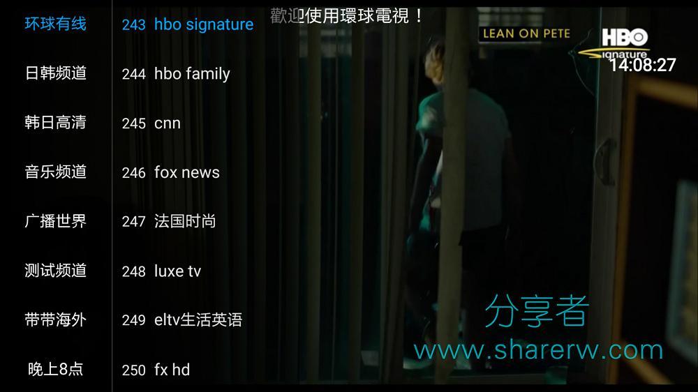 环球电视香港版-第1张图片-分享者 - 优质精品软件、互联网资源分享